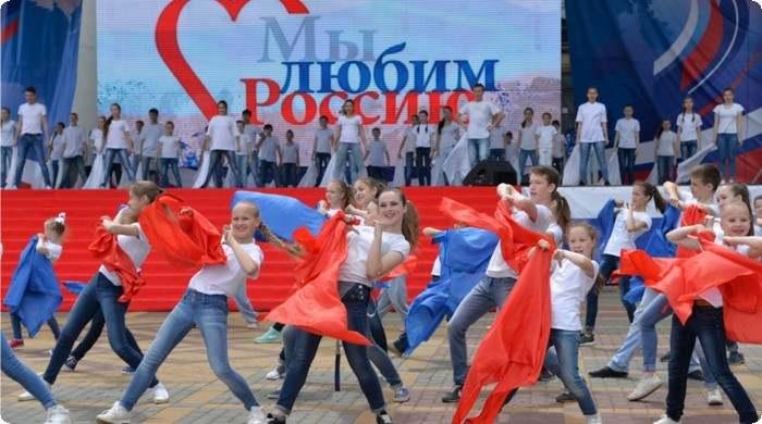 День России - 12 Июня