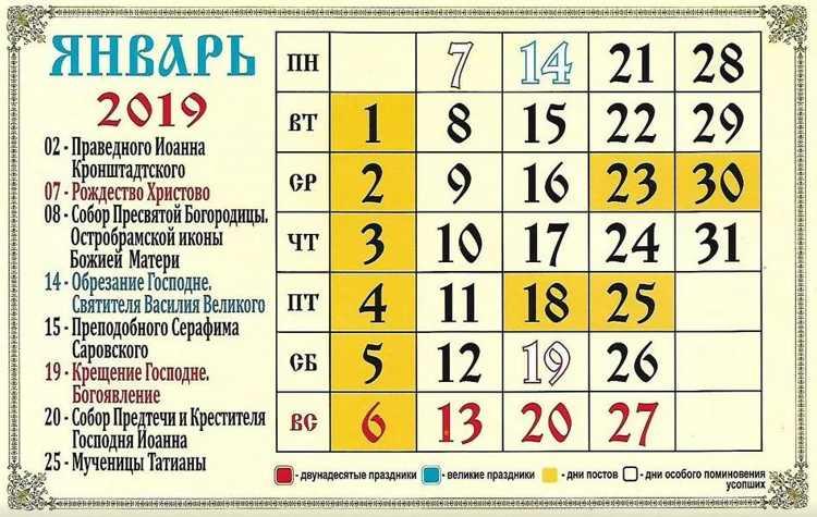 Церковный православный календарь на январь 2019 года