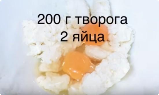 творог смешиваем с яйцами